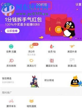 手机QQ进入QQ钱包的方法