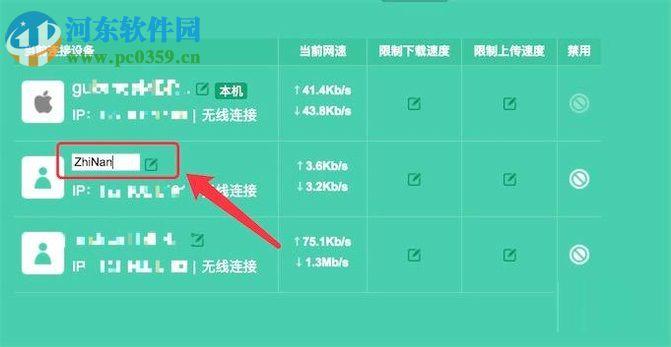 怎么看wifi连接人数 查看wifi连接人数的教程 河东软件园
