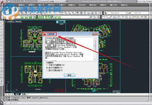 关闭cad代理信息提示窗口的方法