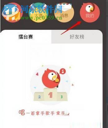 全民K歌app删除自己作品的图文教程