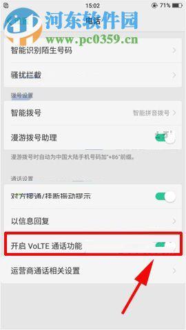OPPO R11s设置VoLTE通话功能的操作方法
