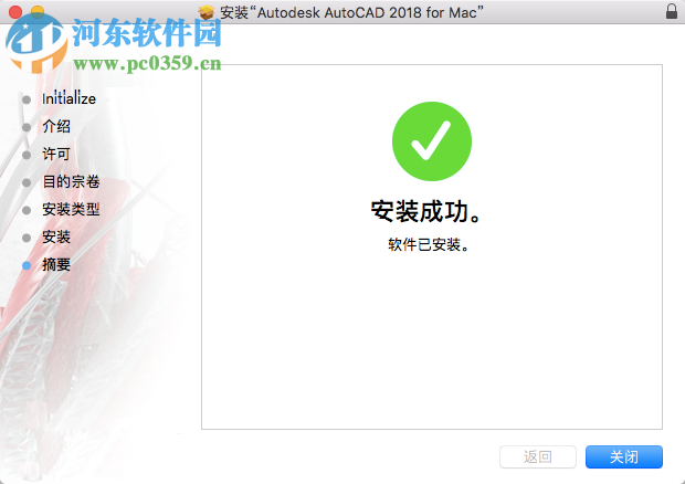 Autodesk Autocad 2018mac版安装破解教程