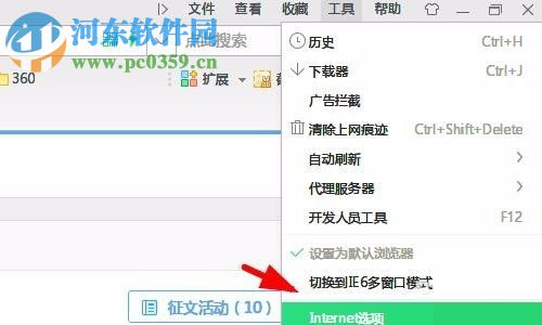 360安全浏览器更换字体的方法