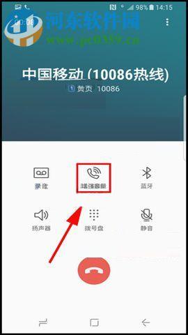 三星Note8手机开启通话音量增强功能的方法