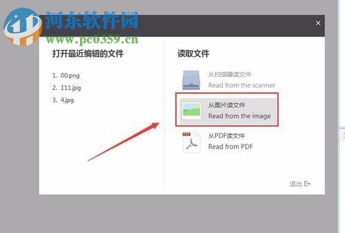 wps图片转文字怎么用_wps图片转文字功能的