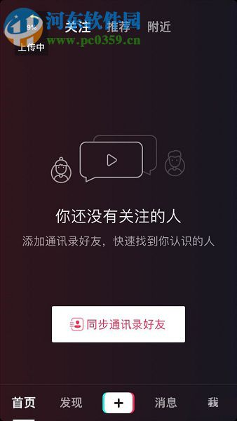 抖音app倒计时拍摄视频的方法