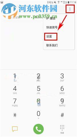 三星Note8设置接听时振动提醒的图文教程
