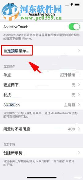iPhone X自定义设置悬浮球功能方法