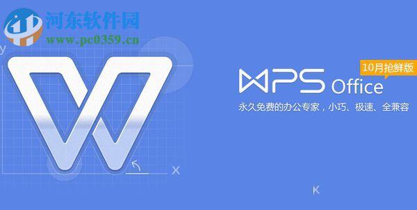 利用wps制作标准流程图的方法
