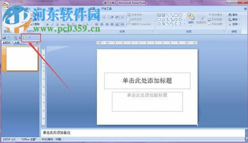处理ppt打开文件提示 PowerPoint无法加载宏 的方法