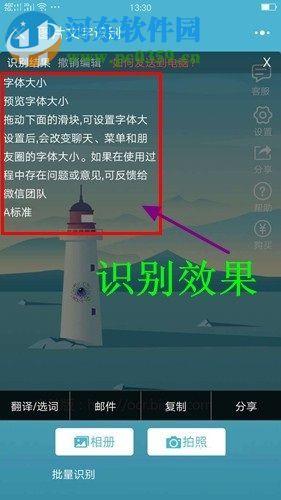 微信怎么提取图片上的文字_使用微信提取图片