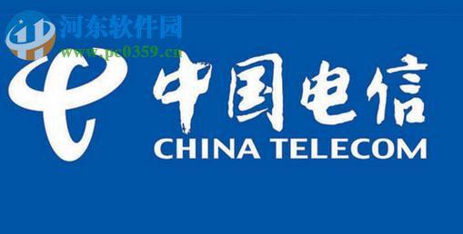 中国电信网上营业厅app查询剩余流量和话费的