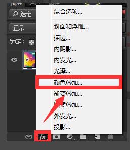 ps颜色叠加怎么换颜色 ps颜色叠加的使用方法 河东软件园