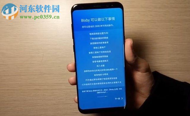 三星Galaxy S8手机Bixby语音助手的使用方法