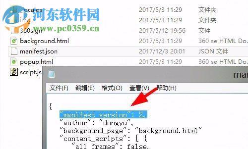 """处理360浏览器打包程序失败提示""""打包扩展程序错误""""的方法"""