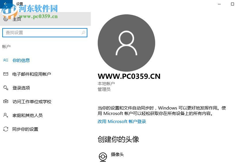 解决win10 windows hello一直提示正在寻找的方法