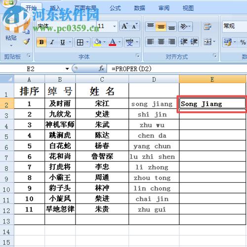 实用汉字转拼音 v46 简/繁体汉字转换成拼音_清爽的拼音怎么_拼音拼音怎么拼写