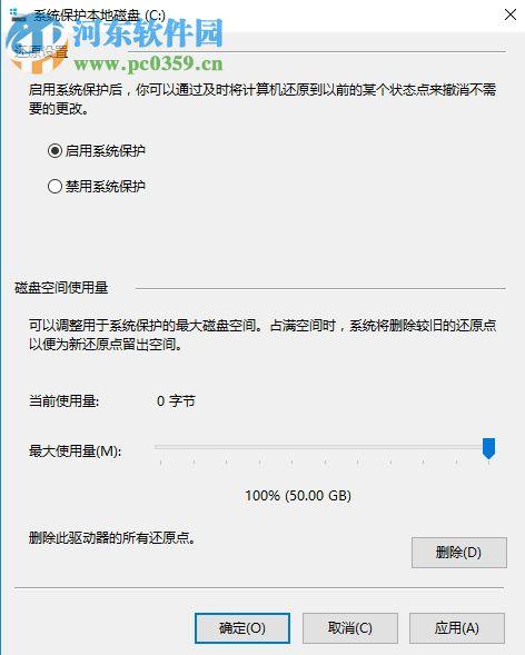 处理Win10系统保护界面没有配置选项的方法