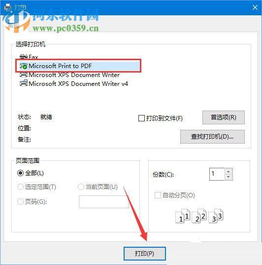 在Windows10中将txt文本转换为pdf格式的方法
