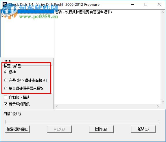 scandisk修复磁盘坏簇的方法
