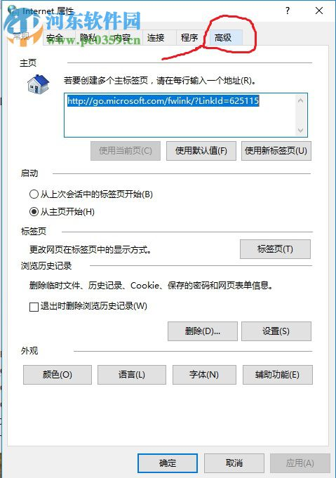 解决win10系统IE11无法打开网页提示SSL连接错误的方法