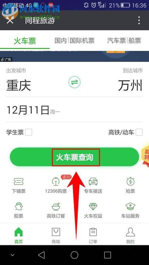 微信app购买火车票的方法