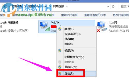 电脑连接wifi出现网络受限的解决方法