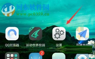 魅族手机开启开发者模式的操作方法