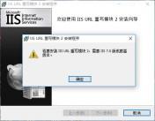"""解决""""若要安装iis URL重新模块..."""