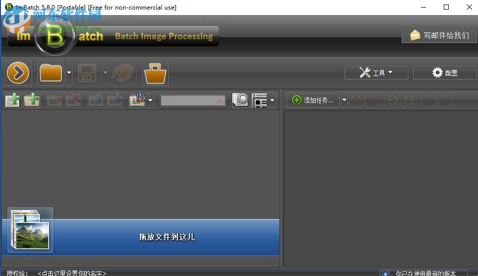 ImBatch批量更改图片大小的方法