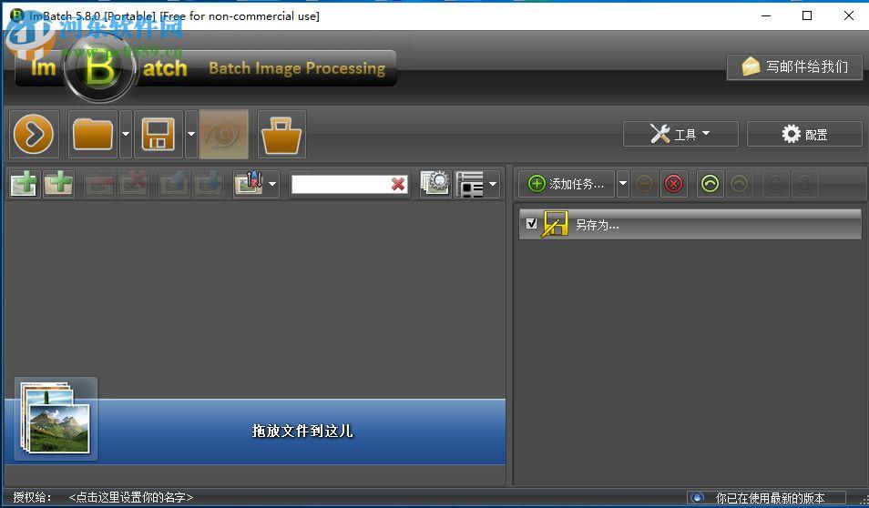 ImBatch批量重命名图片文件名的方法