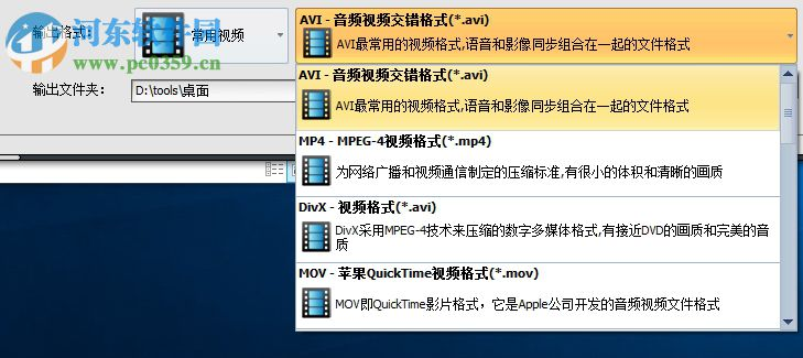 佳佳全能音频格式转换器转换视频格式的方法