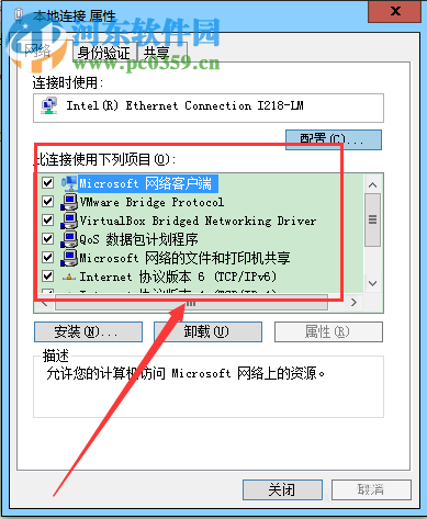 """解决win7无法连接wifi提示""""此计算机当前已将连接限制为...""""的方法"""