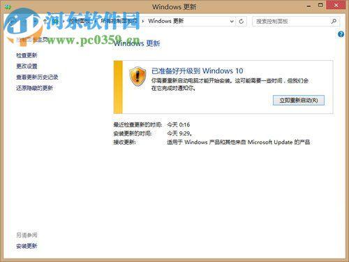 """修复win8升级win10提示""""错误代码80240020""""的方法"""