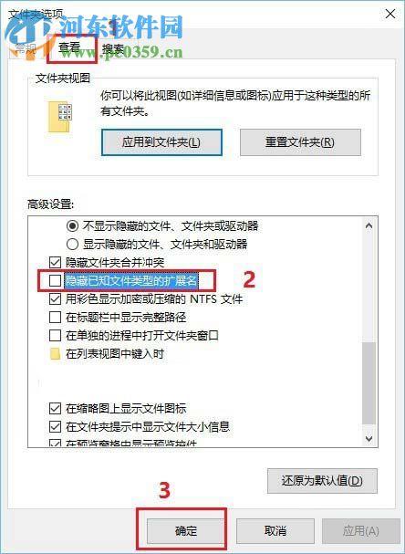win10中修改文件类型的方法