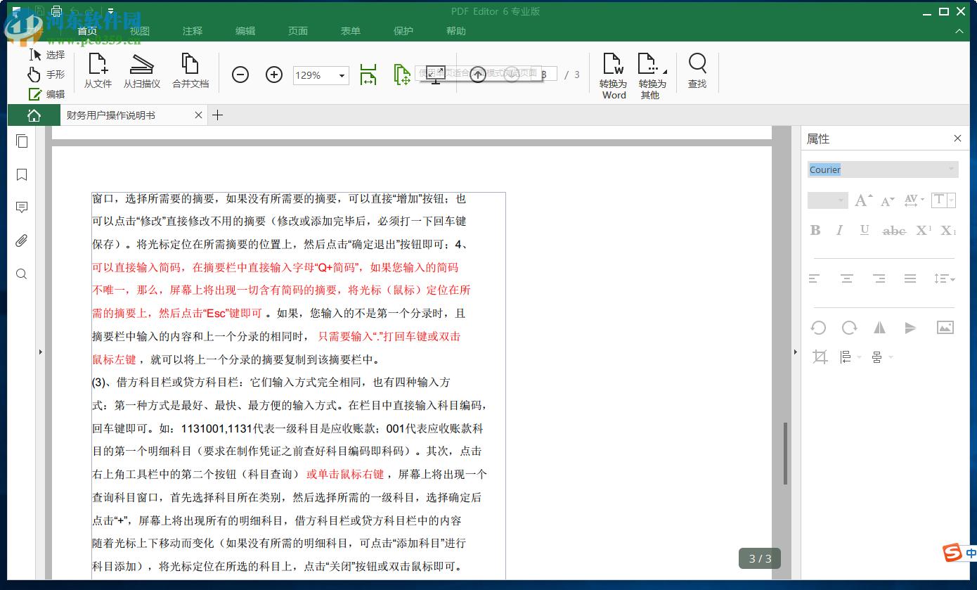 iSkysoft PDF Editor加密PDF文件的方法