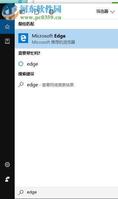 edge将网页保存为图片的方法
