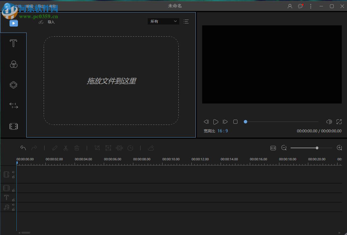 使用视频编辑王给视频添加音乐的方法