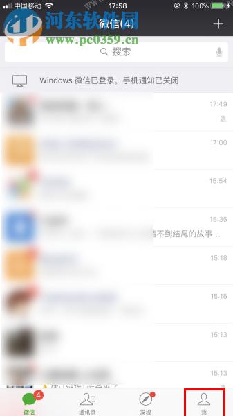 手机微信开启消息免打扰功能的方法
