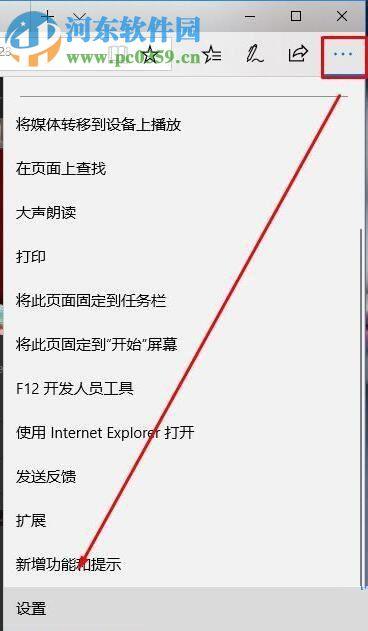 """解决win10浏览器提示""""点击即可启用adobe flash player """"的方法"""