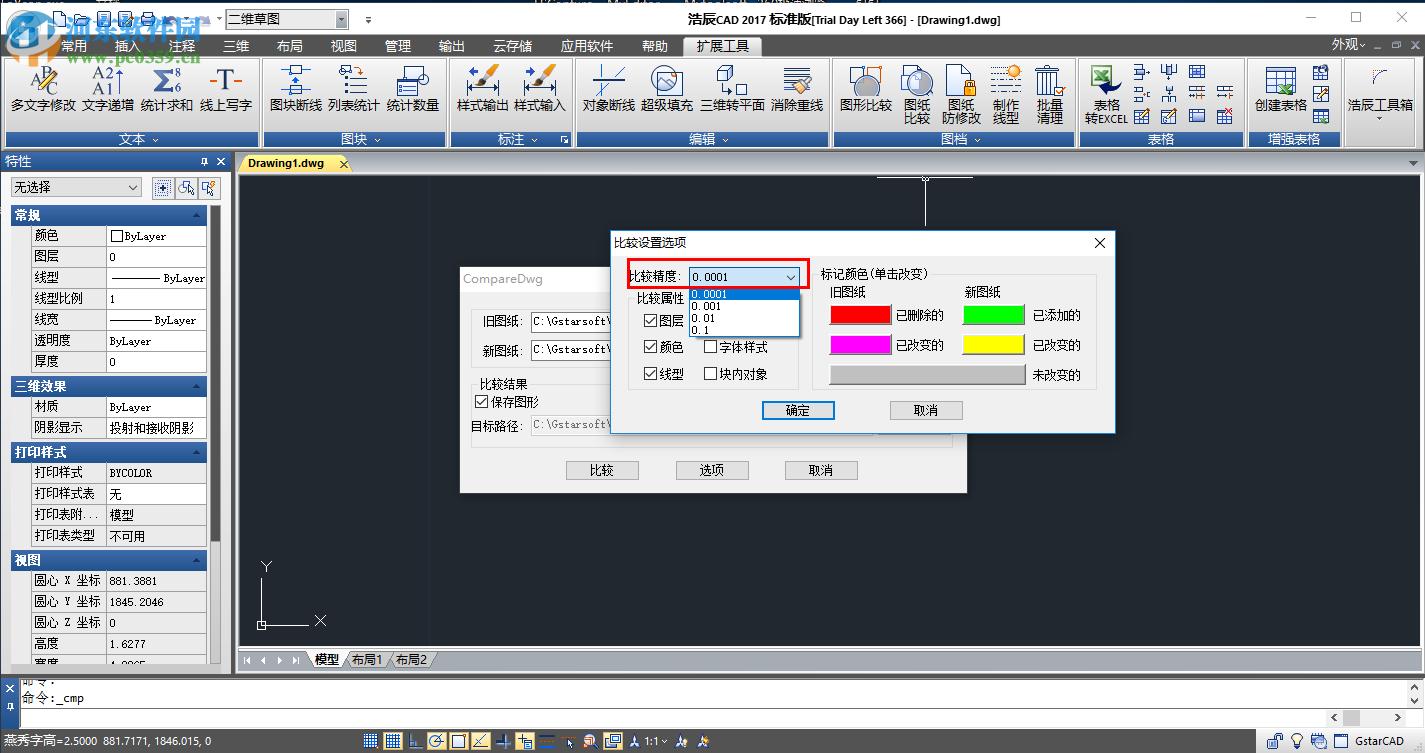 浩辰cad燕秀工具箱比较CAD方法文件的编组cad图纸v方法