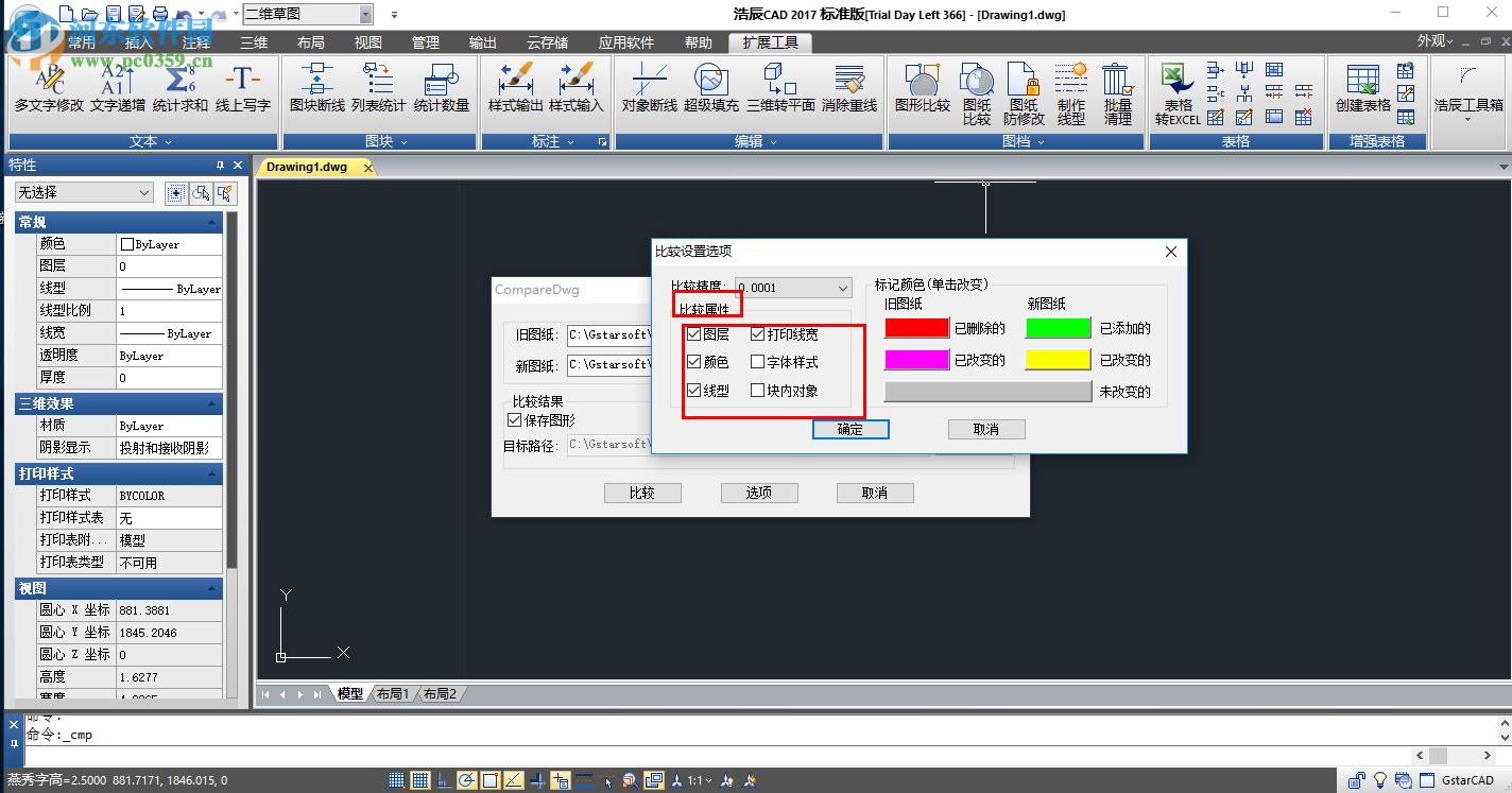 浩辰cad燕秀工具箱比较CAD文件图纸的方法2007cad批量打印插件下载