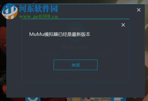 解决网易mumu模拟器网络环境错误不能连接网络的方法
