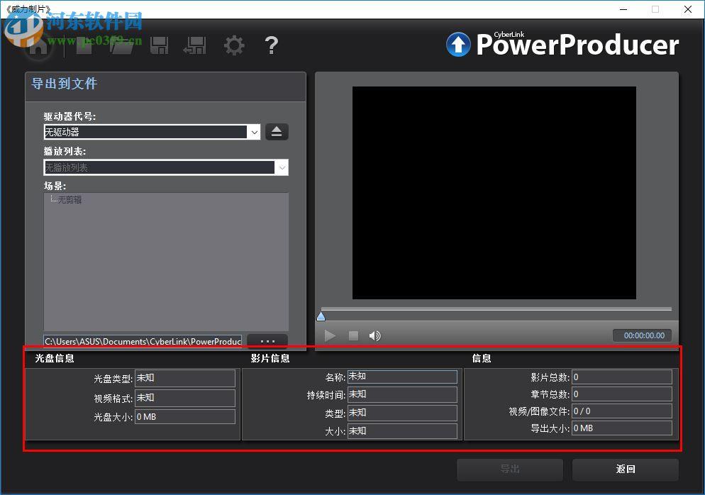 威力制片6从光盘导出文件的方法
