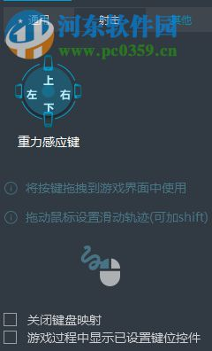 网易mumu模拟器设置键位的方法