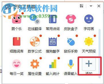 win10搜狗输入法开启语音输入文字的方法     1,小编使用的是win10