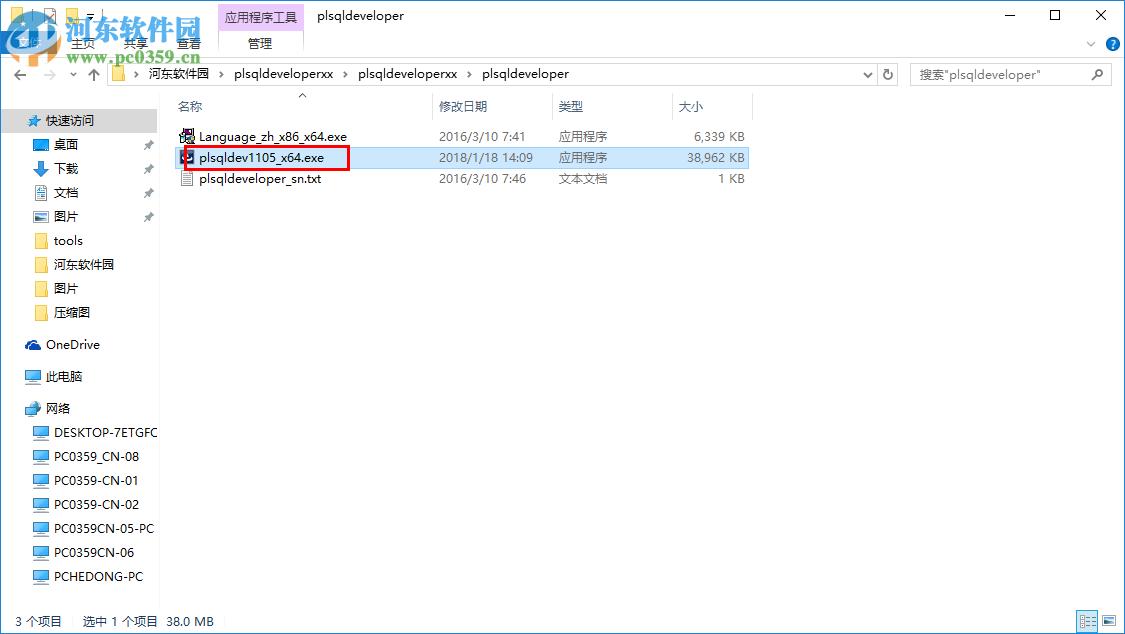 PLSQL Developer汉化教程
