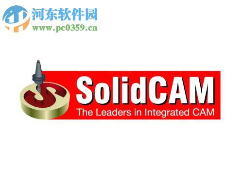 SolidCAM 2017 SP2安装破解汉化教程