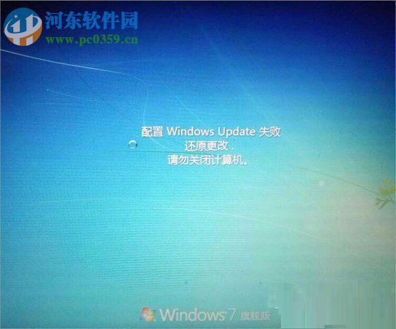 """处理win7提示""""配置Windows Update失败,还原更改""""的方法"""