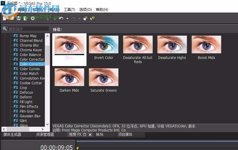 sony vegas给视频添加滤镜的方法